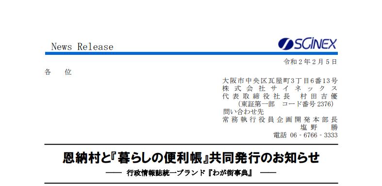 サイネックス|恩納村と『暮らしの便利帳』共同発行のお知らせ―― 行政情報誌統一ブランド『わが街事典』 ――