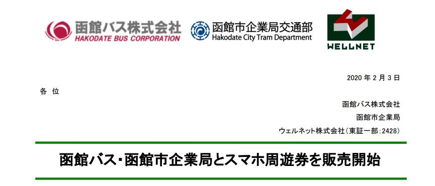 ウェルネット|函館バス・函館市企業局とスマホ周遊券を販売開始