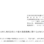 アスカネット|AWL株式会社との資本業務提携に関するお知らせ