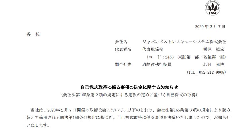 ジャパンベストレスキューシステム|自己株式取得に係る事項の決定に関するお知らせ