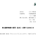 ヒビノ|株主優待制度の変更(拡充)に関するお知らせ