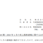 カルラ|(第 48 期)2020 年1月の売上推移速報に関するお知らせ