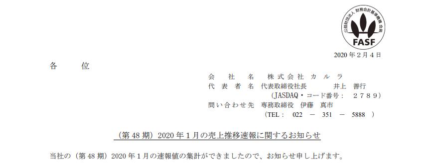 カルラ (第 48 期)2020 年1月の売上推移速報に関するお知らせ