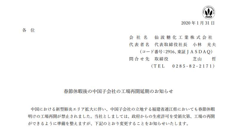 仙波糖化工業|春節休暇後の中国子会社の工場再開延期のお知らせ