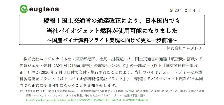 ユーグレナ|続報!国土交通省の通達改正により、日本国内でも 当社バイオジェット燃料が使用可能になりました ~国産バイオ燃料フライト実現に向けて更に一歩前進~