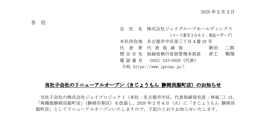 ジェイグループホールディングス|当社子会社のリニューアルオープン(きじょうもん 静岡呉服町店)のお知らせ