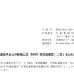 DDホールディングス|当社連結子会社の新規出店(BAGUS 西武新宿店)に関するお知らせ