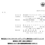 マツモトキヨシホールディングス|株式会社マツモトキヨシホールディングスと株式会社ココカラファインの経営統合に関する基本合意書及び経営統合に向けた資本業務提携契約締結のお知らせ