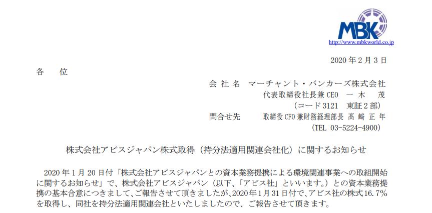 マーチャント・バンカーズ|株式会社アビスジャパン株式取得(持分法適用関連会社化)に関するお知らせ