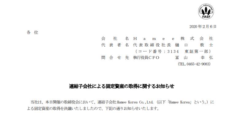 Hamee|連結子会社による固定資産の取得に関するお知らせ