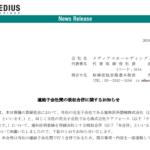 メディアスホールディングス|連結子会社間の吸収合併に関するお知らせ