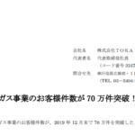 TOKAIホールディングス|ガス事業のお客様件数が 70 万件突破!