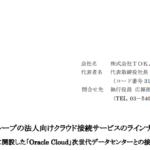 TOKAIホールディングス|当社グループの法人向けクラウド接続サービスのラインナップ拡充