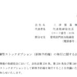 三洋貿易|株式報酬型ストックオプション(新株予約権)の発行に関するお知らせ