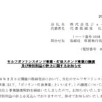 ジョイフル本田|セルフガソリンスタンド事業・灯油スタンド事業の譲渡 及び特別利益の計上に関するお知らせ