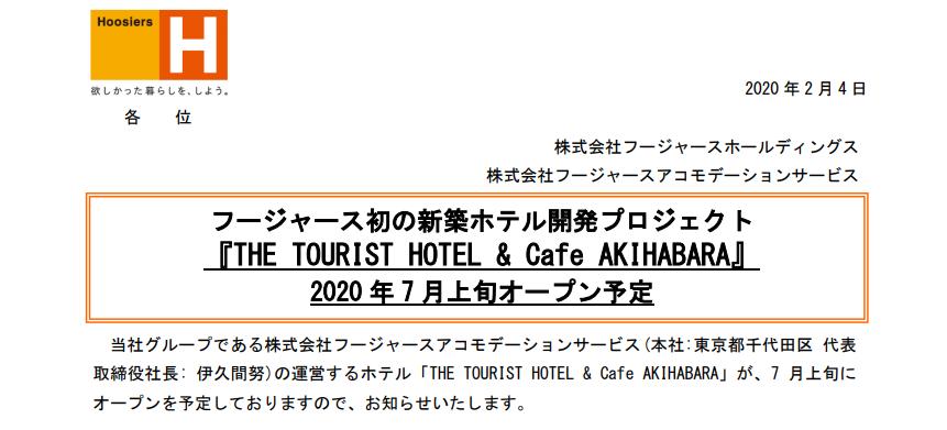 フージャースホールディングス|フージャース初の新築ホテル開発プロジェクト『THE TOURIST HOTEL & Cafe AKIHABARA』2020 年 7 月上旬オープン予定