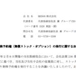 BEENOS|募集新株予約権(無償ストック・オプション)の発行に関するお知らせ