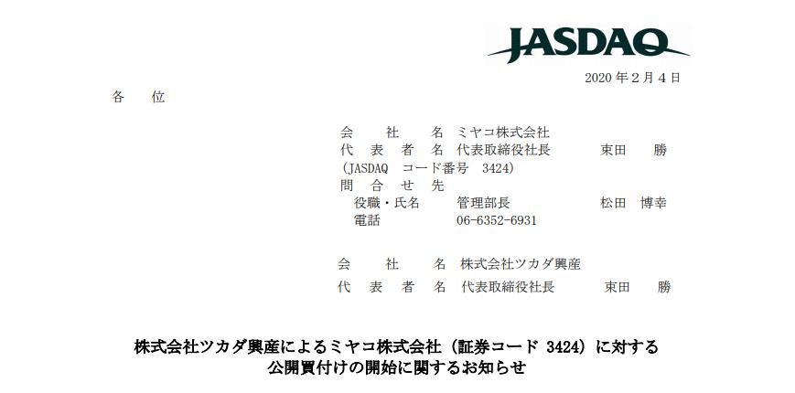 ミヤコ|株式会社ツカダ興産によるミヤコ株式会社(証券コード 3424)に対する公開買付けの開始に関するお知らせ
