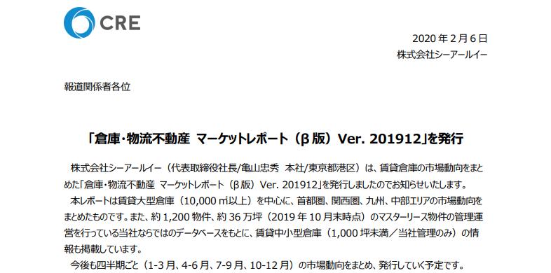 シーアールイー|「倉庫・物流不動産 マーケットレポート(β 版)Ver. 201912」を発行