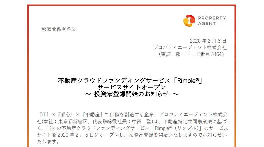 プロパティエージェント|不動産クラウドファンディングサービス「Rimple®」 サービスサイトオープン 〜 投資家登録開始のお知らせ 〜