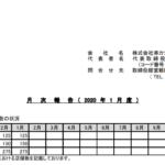 串カツ田中ホールディングス|月 次 報 告(2020年1月度)