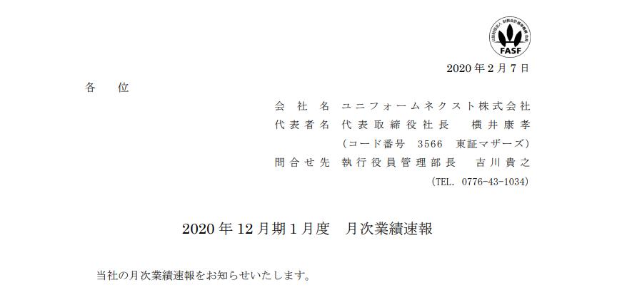 ユニフォームネクスト|2020 年 12 月期1月度 月次業績速報