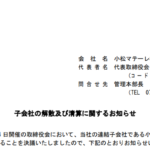 小松マテーレ|子会社の解散及び清算に関するお知らせ