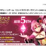 アクセルマーク|ブロックチェーンゲーム『コントラクトサーヴァント-CARD GAME-』 抽選で仮想通貨イーサ(ETH)が当たるバレンタインキャンペーンを開催︕