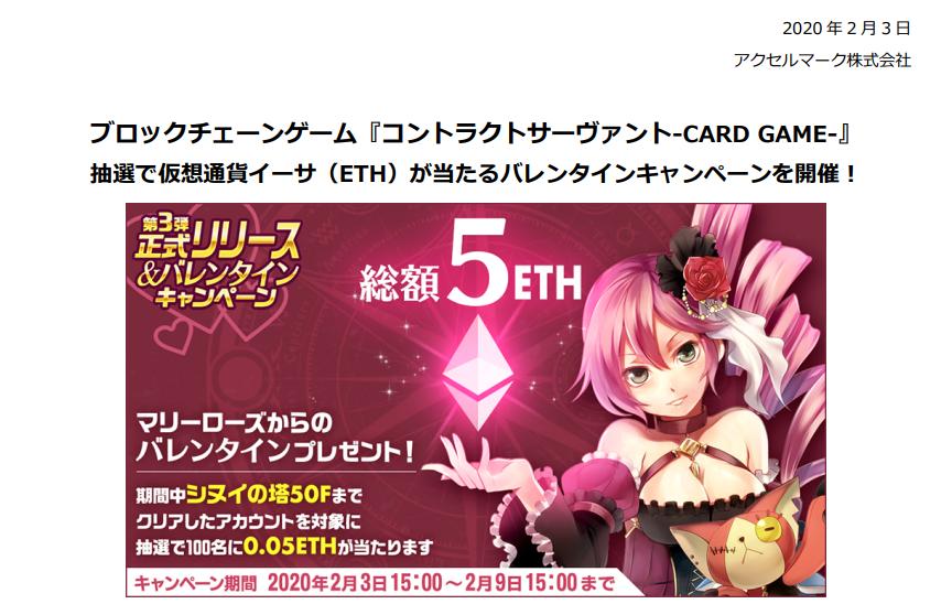 アクセルマーク ブロックチェーンゲーム『コントラクトサーヴァント-CARD GAME-』 抽選で仮想通貨イーサ(ETH)が当たるバレンタインキャンペーンを開催︕