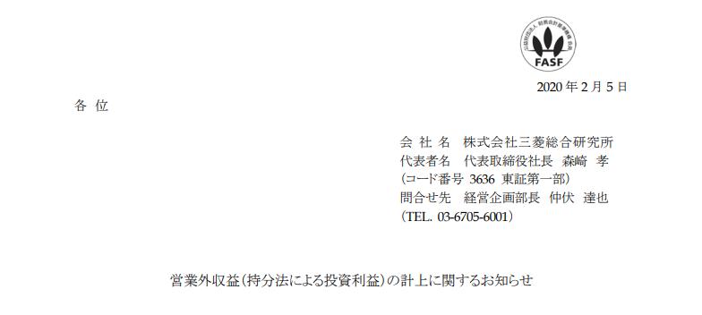 三菱総合研究所|営業外収益(持分法による投資利益)の計上に関するお知らせ