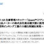 アプリックス|アプリックスの AR 在庫管理スキャナー「Quanti™(クアンティ)」が 化粧品メーカーの株式会社桃谷順天館に採用 ~原料ピッキング工数の大幅な削減を実現~