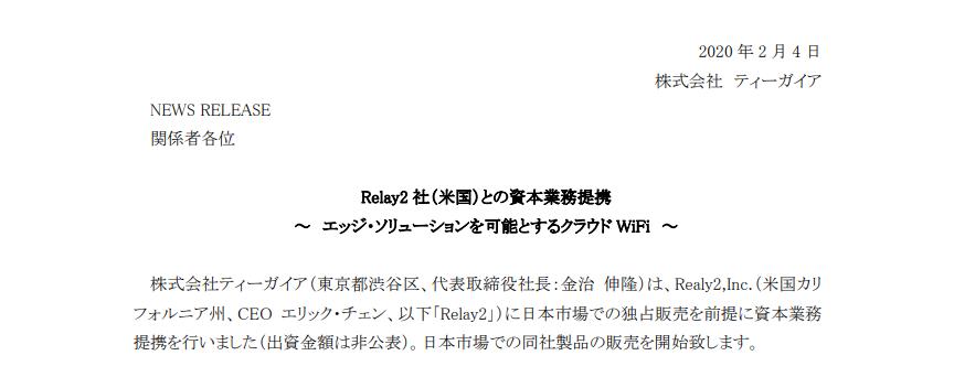 ティーガイア|Relay2 社(米国)との資本業務提携  ~ エッジ・ソリューションを可能とするクラウド WiFi ~