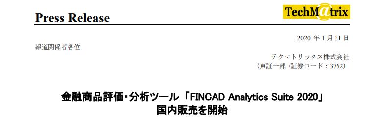 テクマトリックス|金融商品評価・分析ツール 「FINCAD Analytics Suite 2020」 国内販売を開始