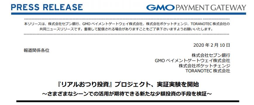 GMO ペイメントゲートウェイ|『リアルおつり投資』プロジェクト、実証実験を開始