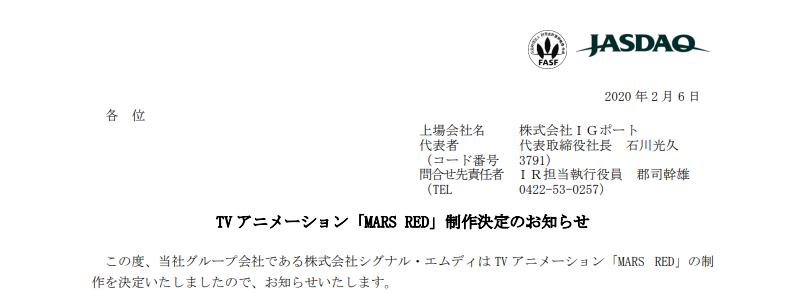 IGポート|TV アニメーション「MARS RED」制作決定のお知らせ