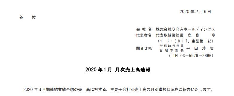SRAホールディングス 2020 年1月 月次売上高速報