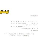 Aiming|スマートフォン向けゲーム『ドラゴンクエストタクト』スクウェア・エニックスと共同開発