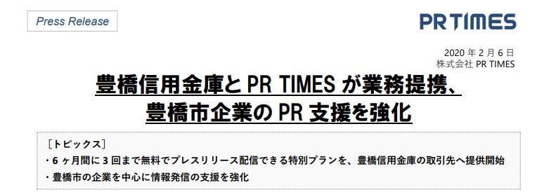 PR TIMES|豊橋信用金庫と PR TIMES が業務提携、 豊橋市企業の PR 支援を強化