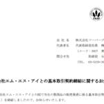フーバーブレイン|株式会社エム・エス・アイとの基本取引契約締結に関するお知らせ