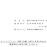キャピタル・アセット・プランニング|ストックオプション(新株予約権)の発行に関するお知らせ
