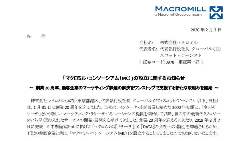 マクロミル|「マクロミル・コンソーシアム(MC)」の設立に関するお知らせ ~ 創業 20 周年、顧客企業のマーケティング課題の解決をワンストップで支援する新たな取組みを開始 ~