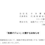 日本曹達|「長期ビジョン」に関するお知らせ