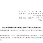 日本曹達|自己株式取得に係る事項の決定に関するお知らせ