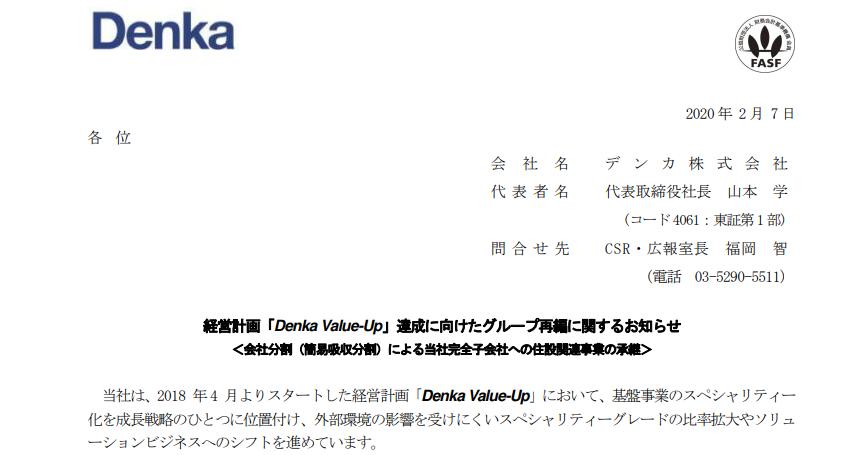 デンカ|経営計画「Denka Value-Up」達成に向けたグループ再編に関するお知らせ <会社分割(簡易吸収分割)による当社完全子会社への住設関連事業の承継>