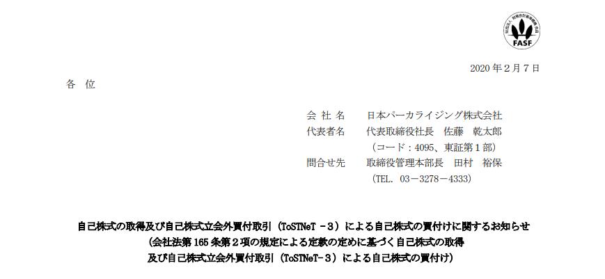 日本パーカライジング|自己株式の取得及び自己株式立会外買付取引(ToSTNeT -3)による自己株式の買付けに関するお知らせ