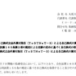 丸尾カルシウム|自己株式の取得及び自己株式立会外買付取引(ToSTNeT-3)による自己株式の買付けに関するお知らせ