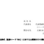 三菱瓦斯化学|日本ユピカ株式会社株式(証券コード 7891)に対する公開買付けの開始に関するお知らせ
