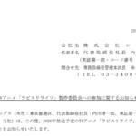 レッグス|TVアニメ「ラピスリライツ」製作委員会への参加に関するお知らせ