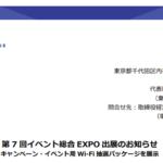 ビーマップ|第 7 回イベント総合 EXPO 出展のお知らせ キャンペーン・イベント用 Wi-Fi 抽選パッケージを展示