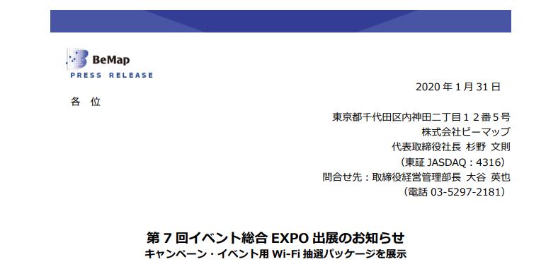 ビーマップ 第 7 回イベント総合 EXPO 出展のお知らせ キャンペーン・イベント用 Wi-Fi 抽選パッケージを展示
